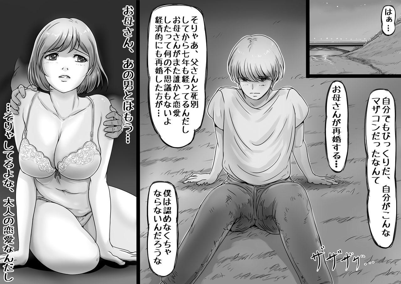 Ikanaide Okaa-san 2