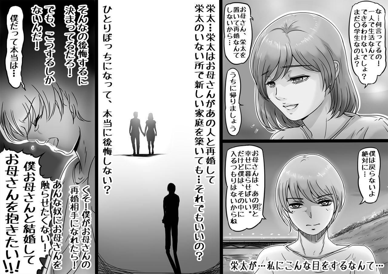 Ikanaide Okaa-san 5