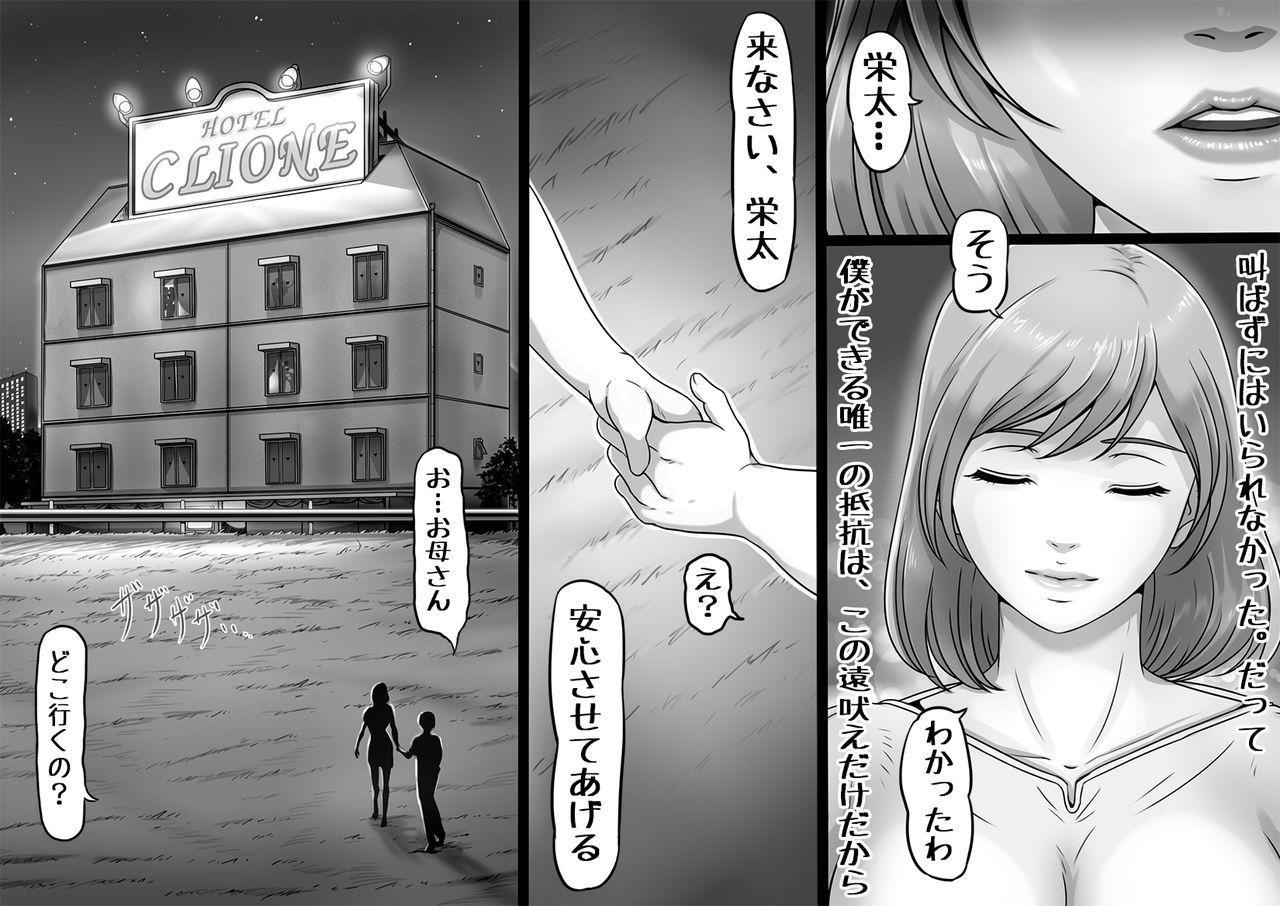 Ikanaide Okaa-san 7