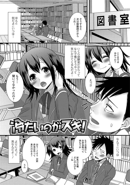 Otokonoko Revolution! 109