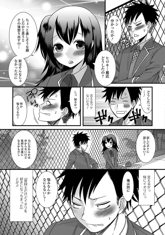 Otokonoko Revolution! 111