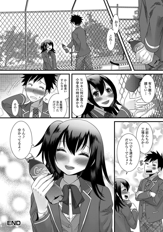 Otokonoko Revolution! 124