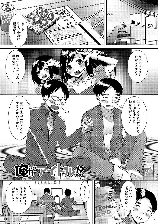 Otokonoko Revolution! 125