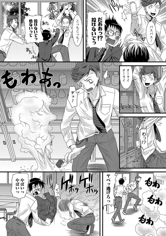 Otokonoko Revolution! 182