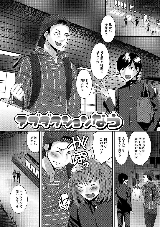Otokonoko Revolution! 21