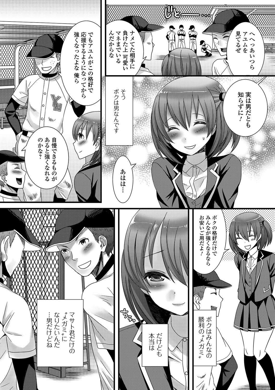 Otokonoko Revolution! 46