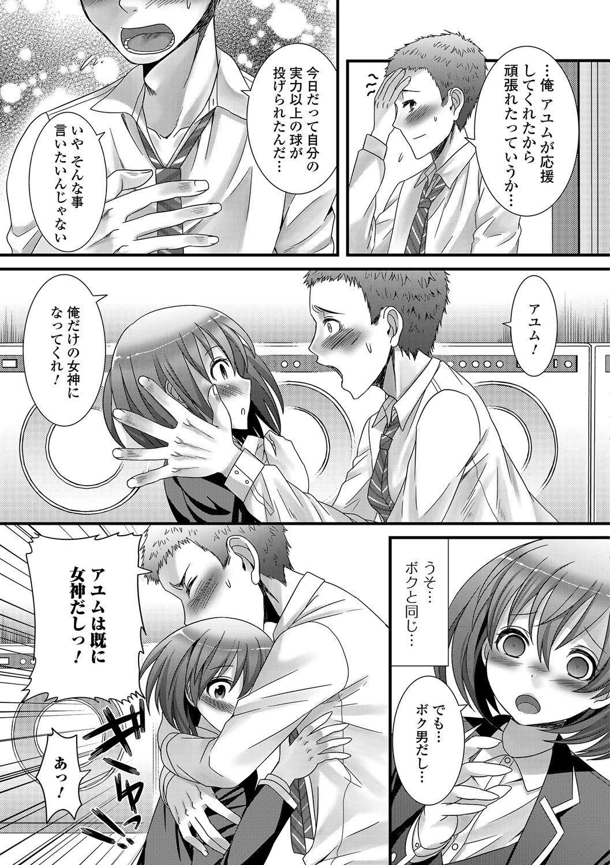 Otokonoko Revolution! 49