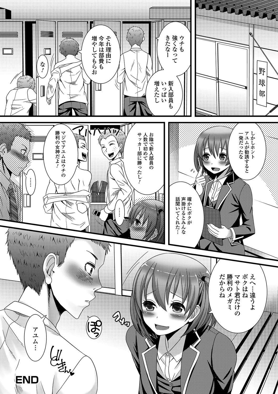 Otokonoko Revolution! 56