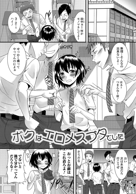 Otokonoko Revolution! 57