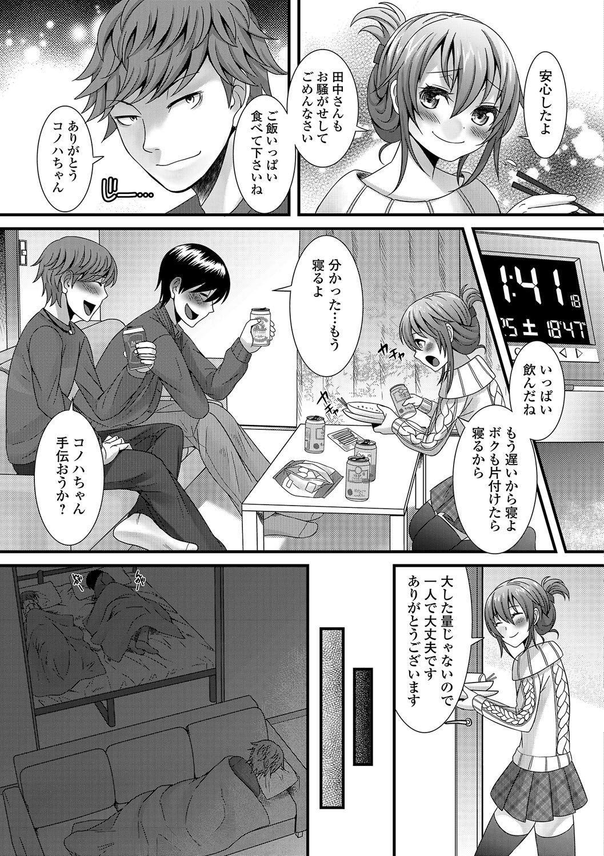 Otokonoko Revolution! 7