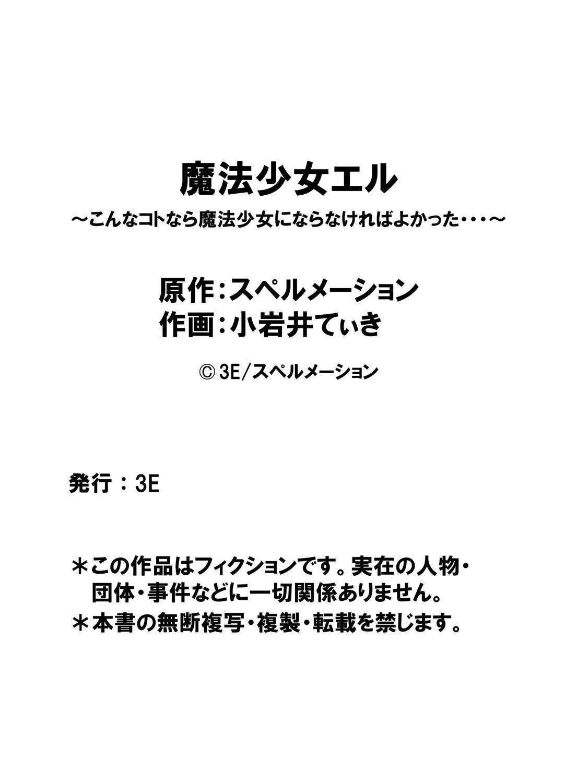 Mahou Shoujo Eru~ Sonna Koto nara Mahou Shoujo ni nara nakereba yokatta... Mahou Shoujo Eru Tanjou! Dakedo Hajimeteno Haiboku to, sono Daishou. 17