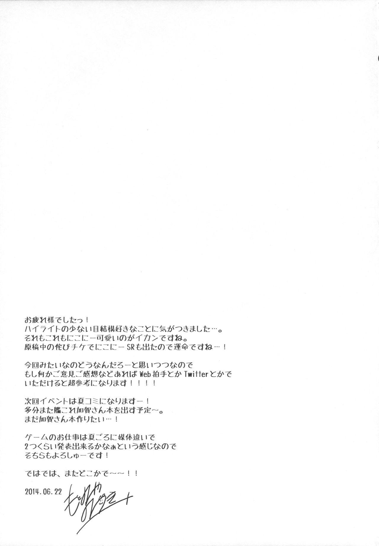 (SC64) [FRAC (Motomiya Mitsuki)] Nico Satsu - Nico-nii Okusuri Ecchi - (Love Live!) [Chinese] [嗶咔嗶咔漢化組] 19