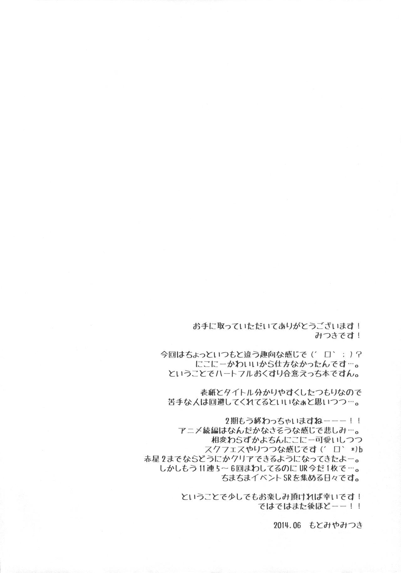 (SC64) [FRAC (Motomiya Mitsuki)] Nico Satsu - Nico-nii Okusuri Ecchi - (Love Live!) [Chinese] [嗶咔嗶咔漢化組] 2