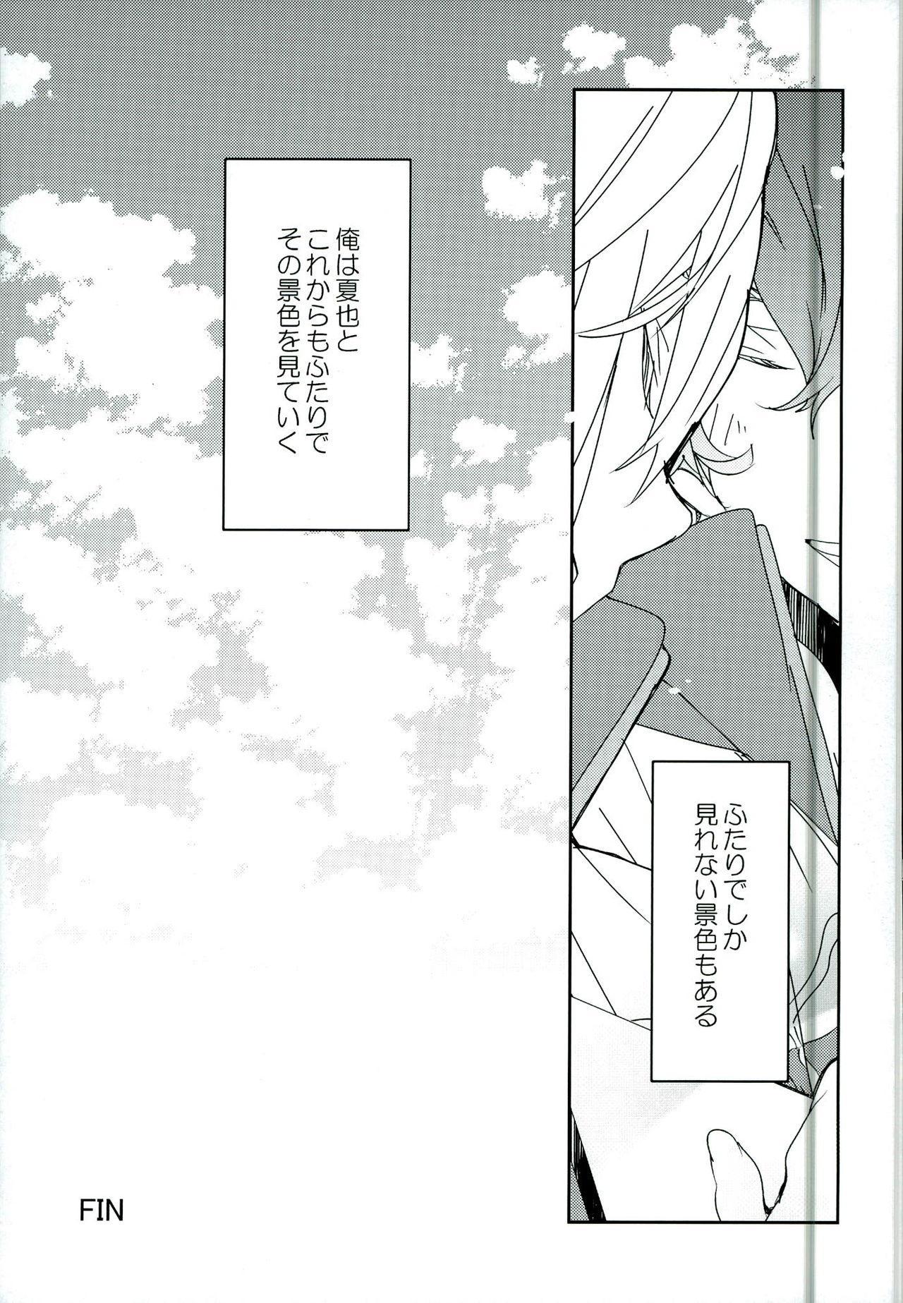 Futari de Dekiru Koto 26