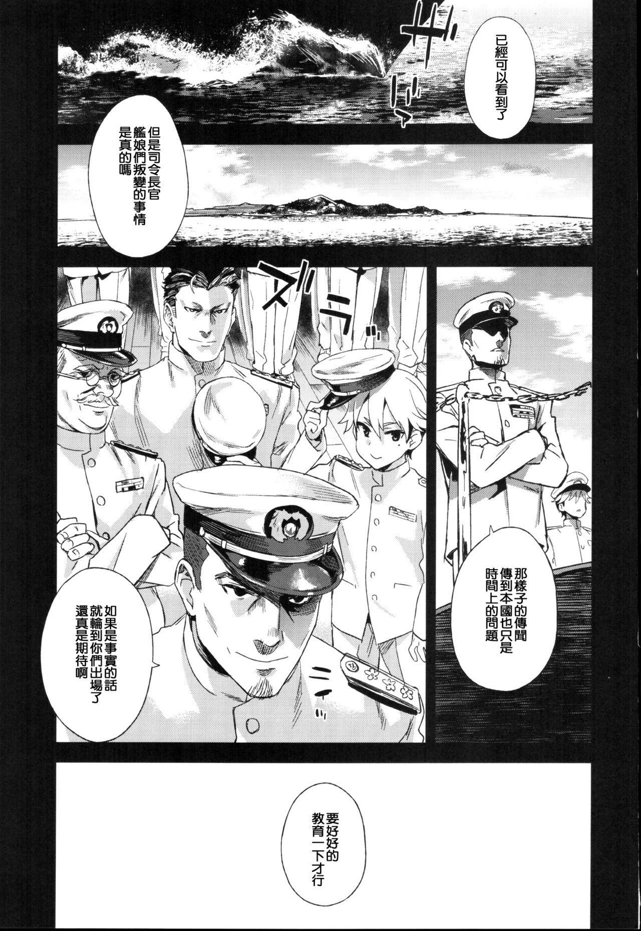 Victim Girls 22 Joou Kashima no Choukyou Nisshi 1