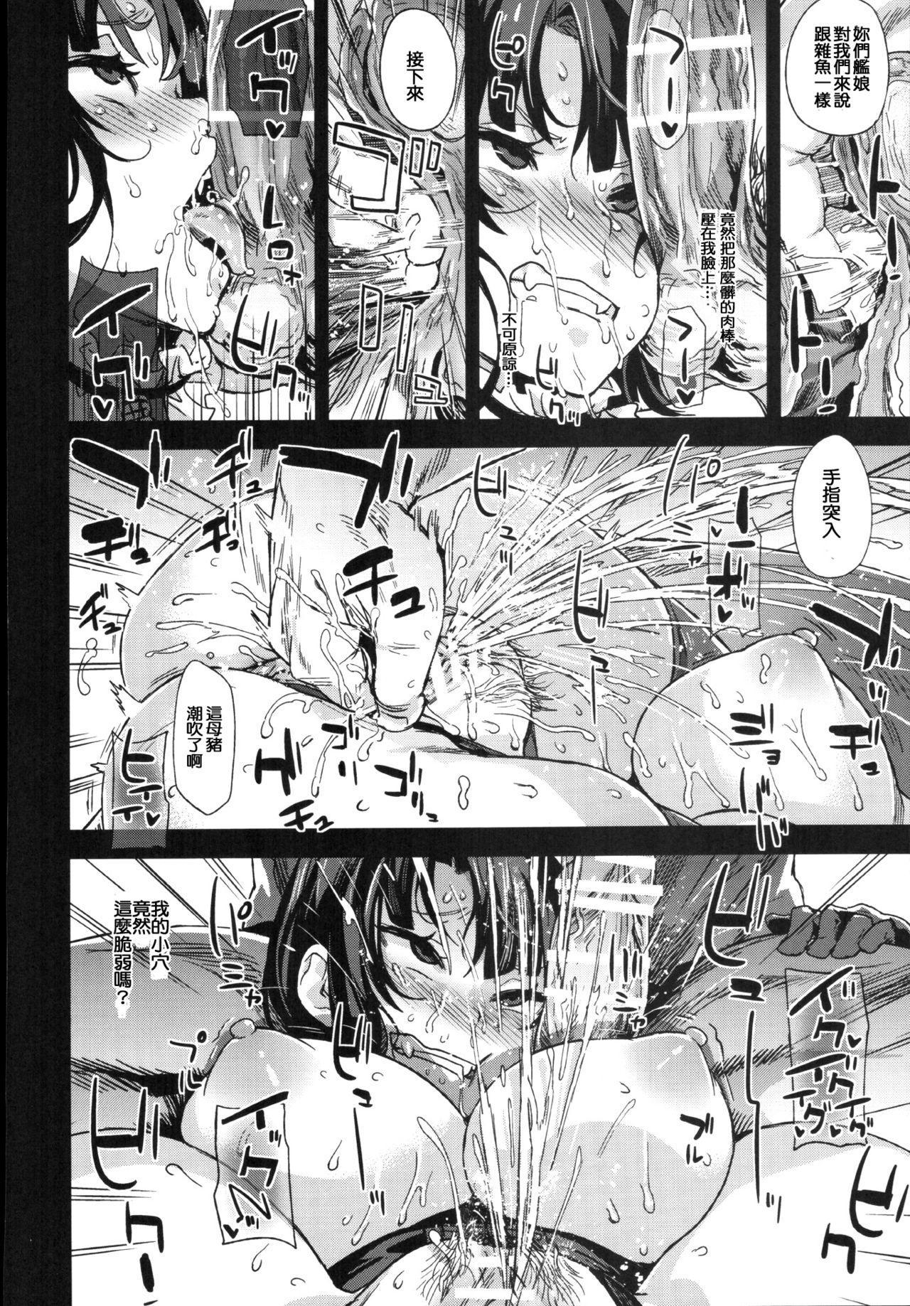 Victim Girls 22 Joou Kashima no Choukyou Nisshi 22