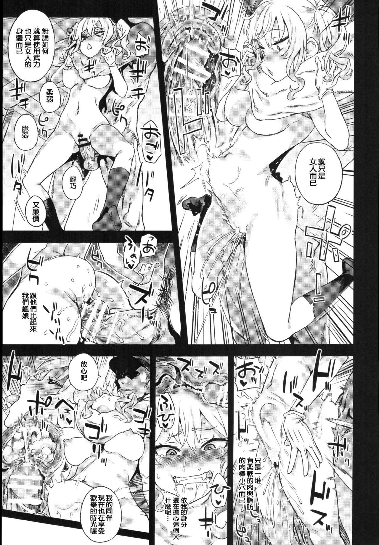 Victim Girls 22 Joou Kashima no Choukyou Nisshi 25