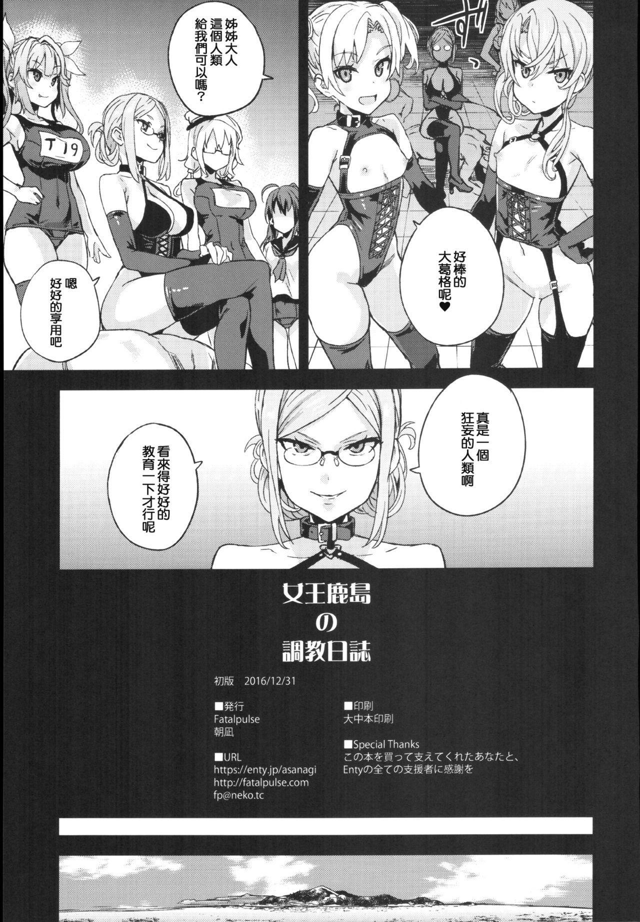 Victim Girls 22 Joou Kashima no Choukyou Nisshi 29