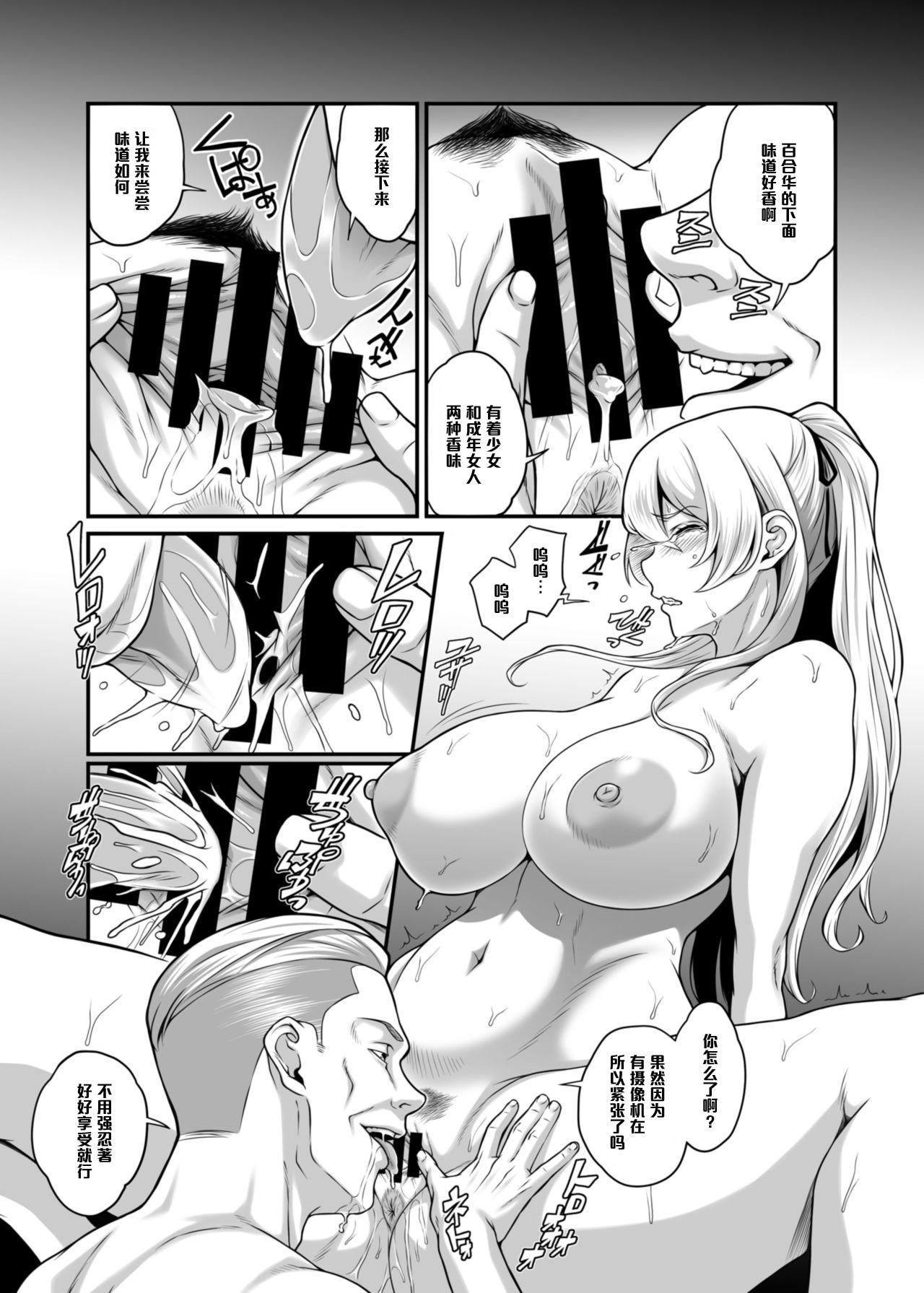 Daraku Reijou Hakoiri Ojou-sama Netorare Choukyou Kiroku 9