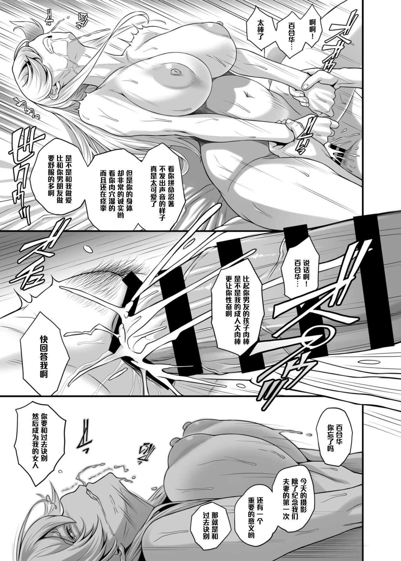 Daraku Reijou Hakoiri Ojou-sama Netorare Choukyou Kiroku 13