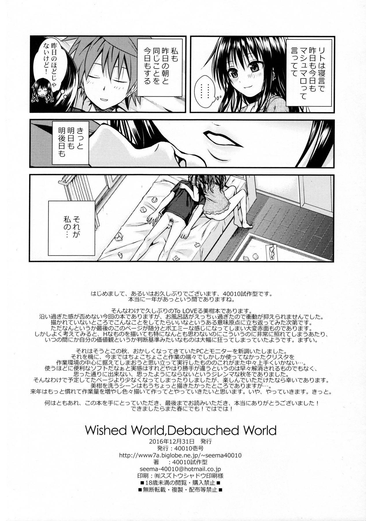 Wished World,Debauched World 20