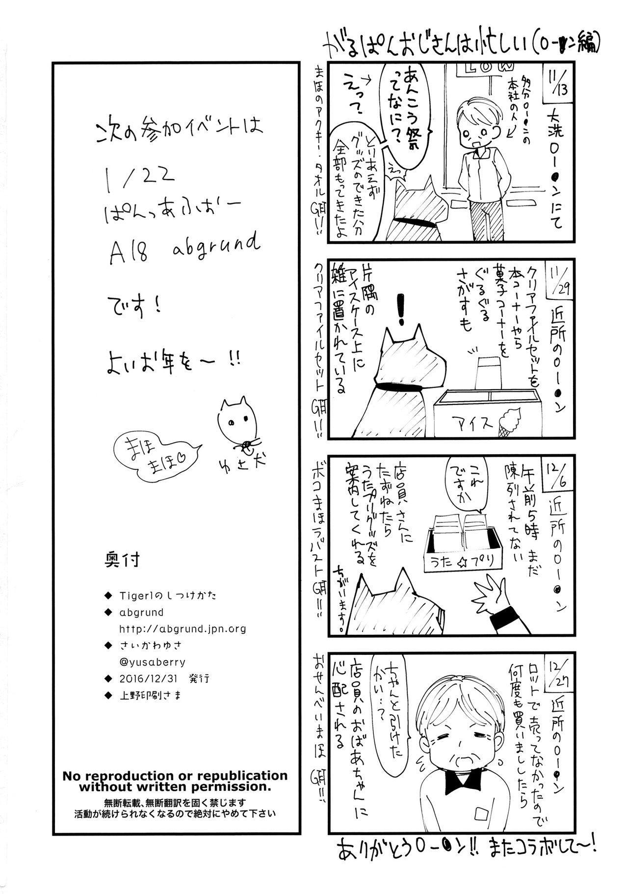 Tigerl no Shitsukekata 17
