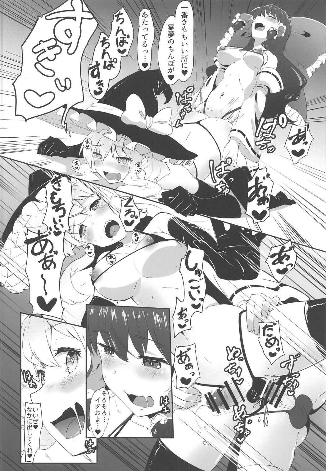 Futanari Reimu to Futanari Marisa ga Micro Bikini de Ichaicha Suru Hon 18
