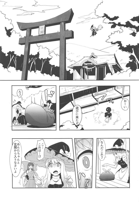 Futanari Reimu to Futanari Marisa ga Micro Bikini de Ichaicha Suru Hon 1