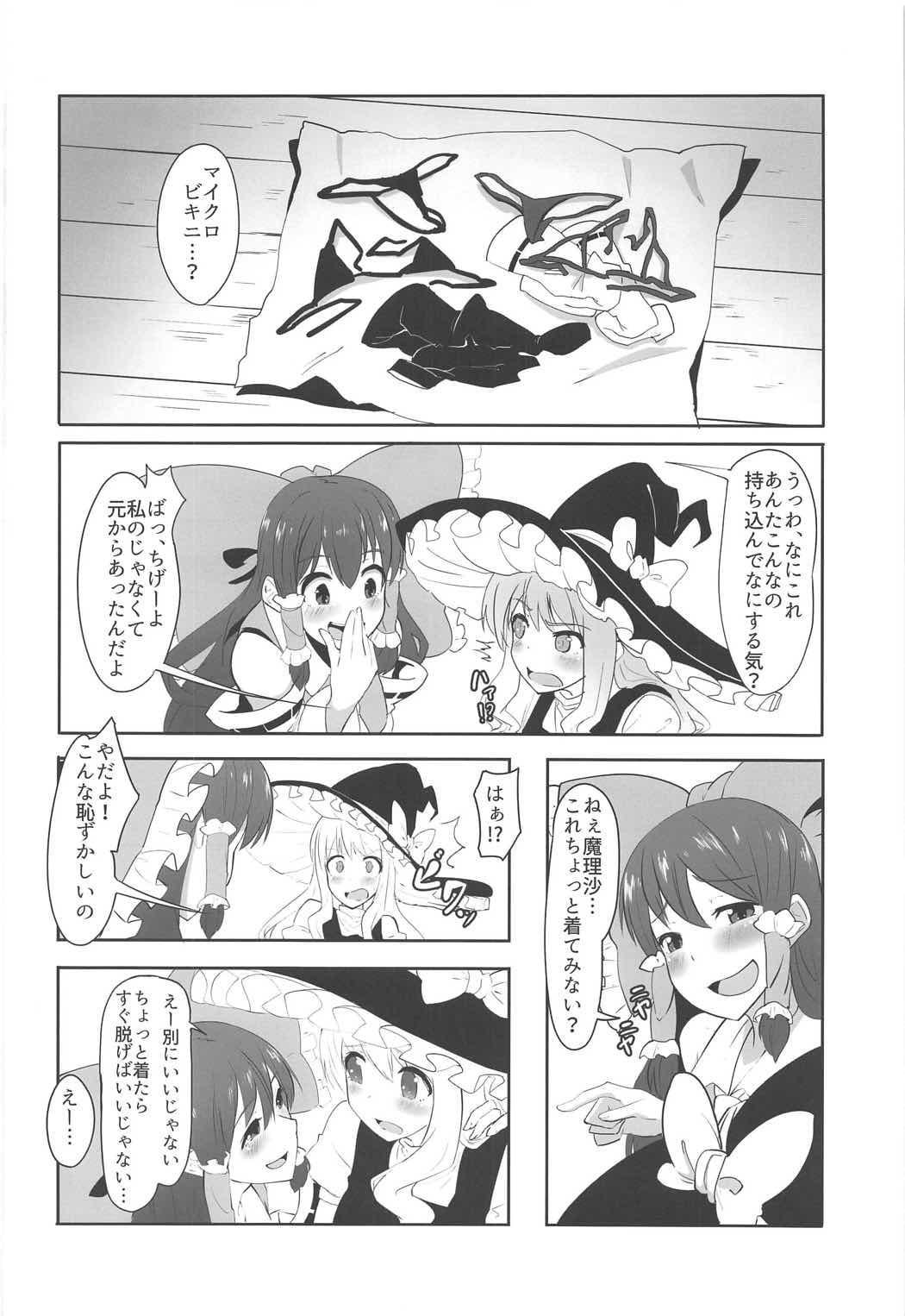 Futanari Reimu to Futanari Marisa ga Micro Bikini de Ichaicha Suru Hon 2