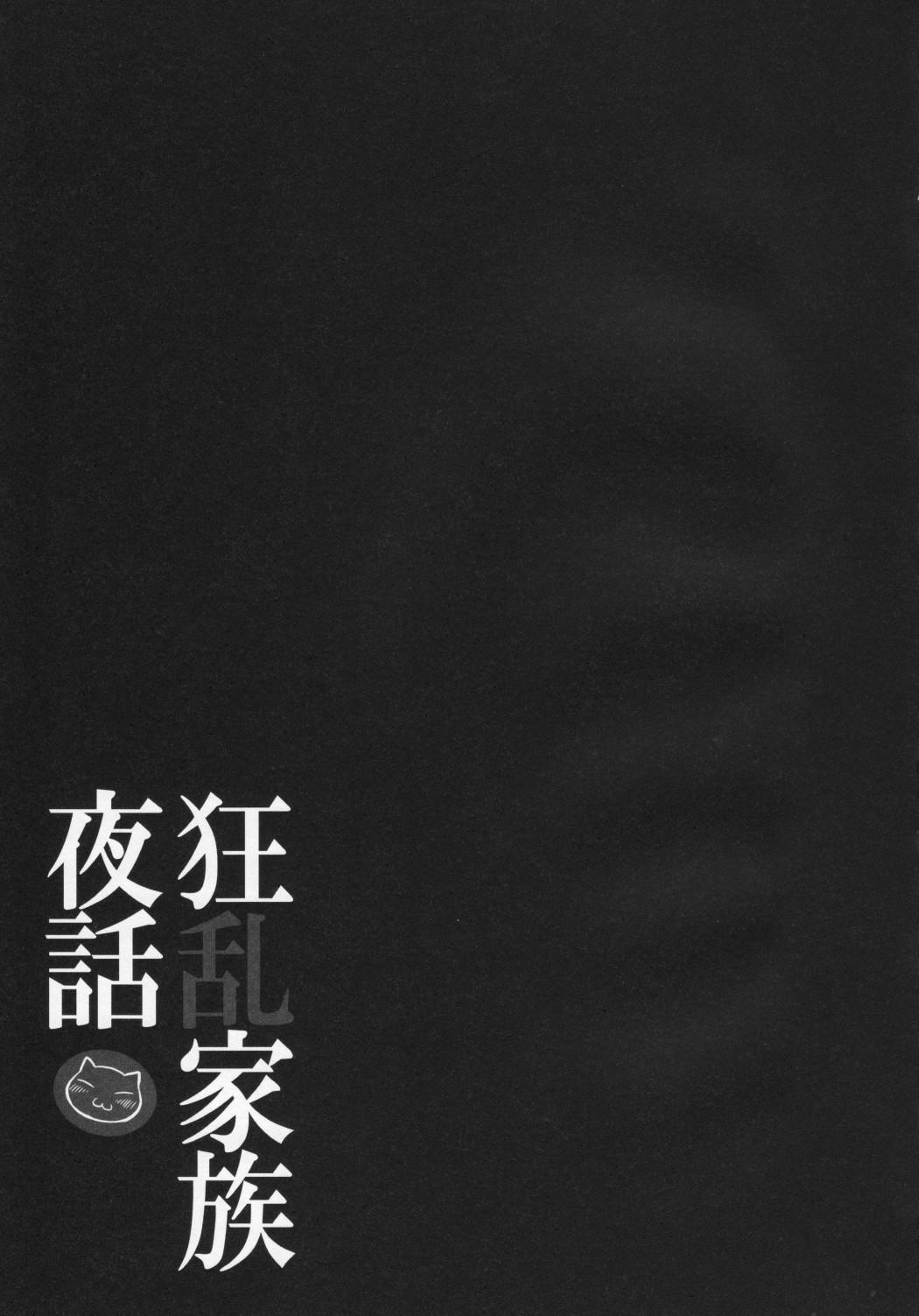 Kyouran Kazoku Yawa 19