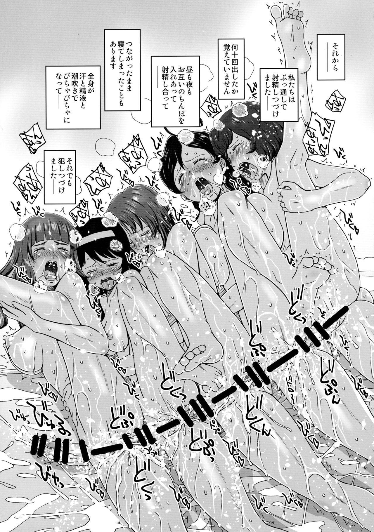 Tsuyudaku Full Course 14