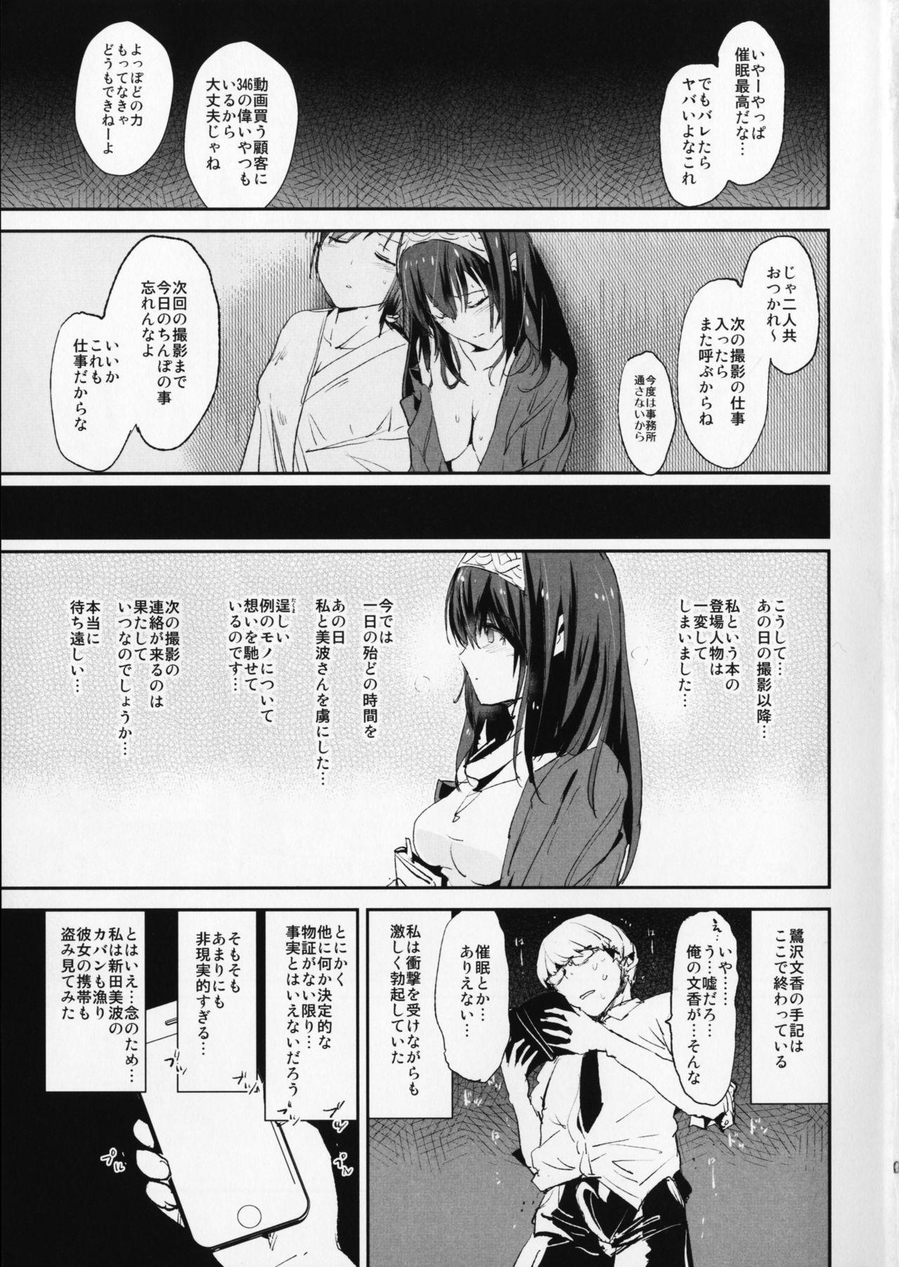 (C91) [Yami ni Ugomeku (Dokurosan)] Sagisawa Fumika no Saimin Dosukebe Kansoubun (with Nitta Minami) + Omake Paper (THE IDOLM@STER CINDERELLA GIRLS) 21