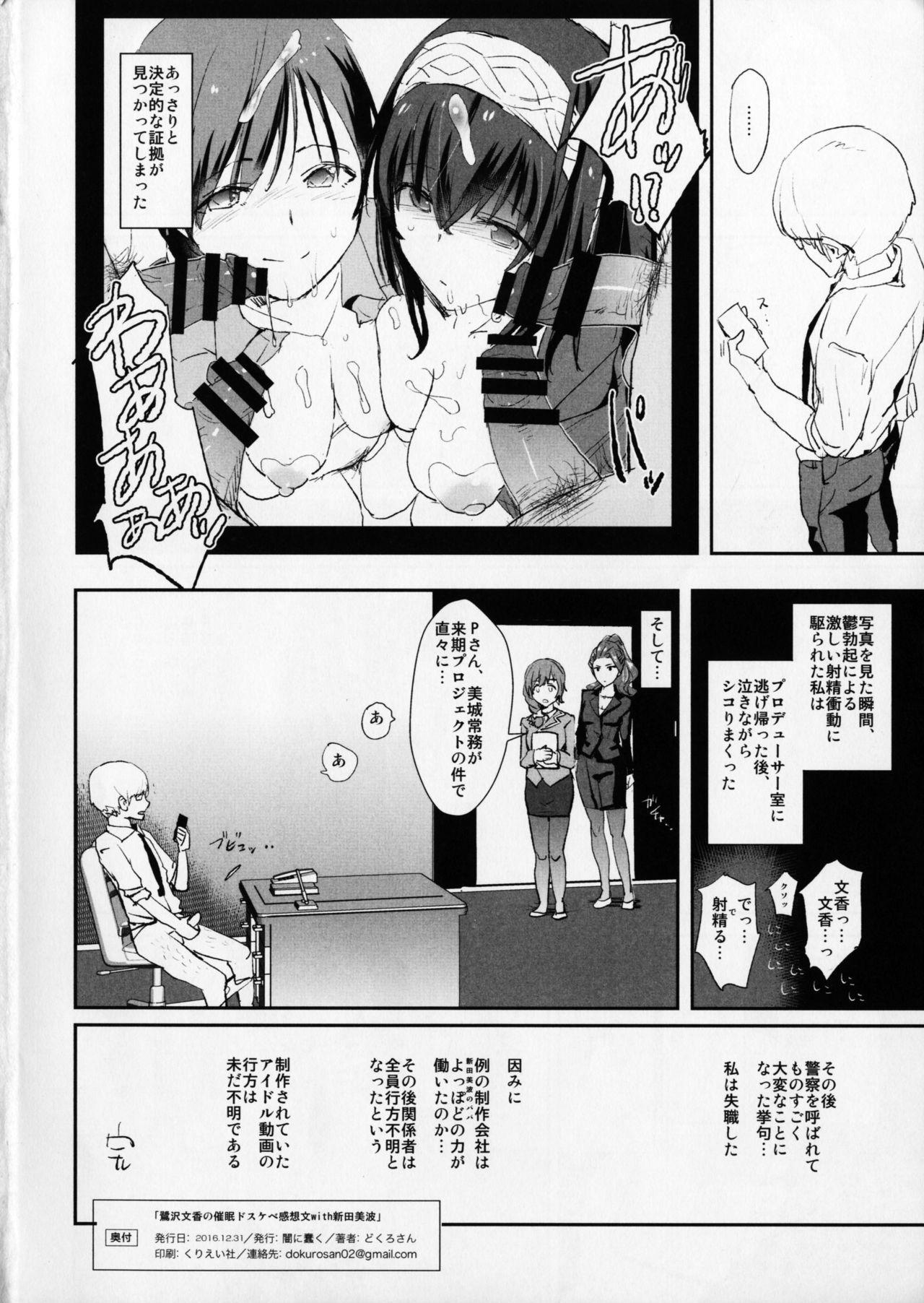 (C91) [Yami ni Ugomeku (Dokurosan)] Sagisawa Fumika no Saimin Dosukebe Kansoubun (with Nitta Minami) + Omake Paper (THE IDOLM@STER CINDERELLA GIRLS) 22