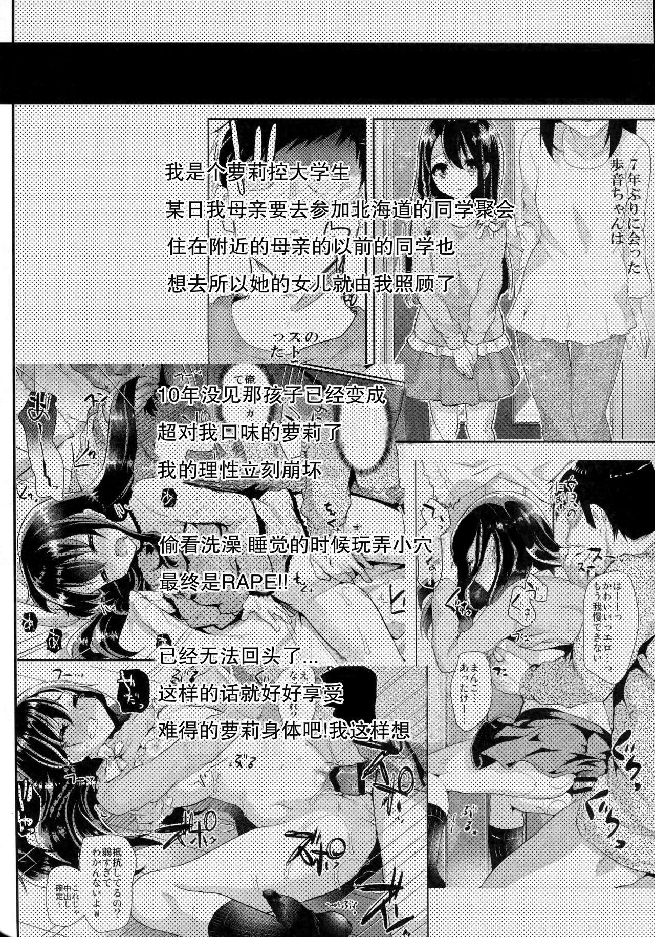JS to Hadakanbo de Hitobanjuu Otomarishitara... 3