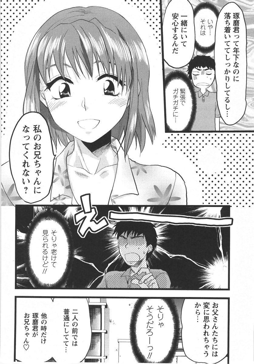 Comic Masyo 2007-10 9