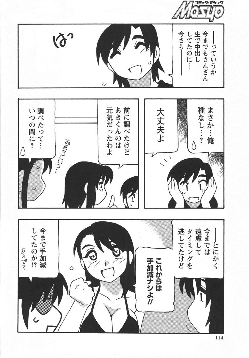 Comic Masyo 2007-10 113