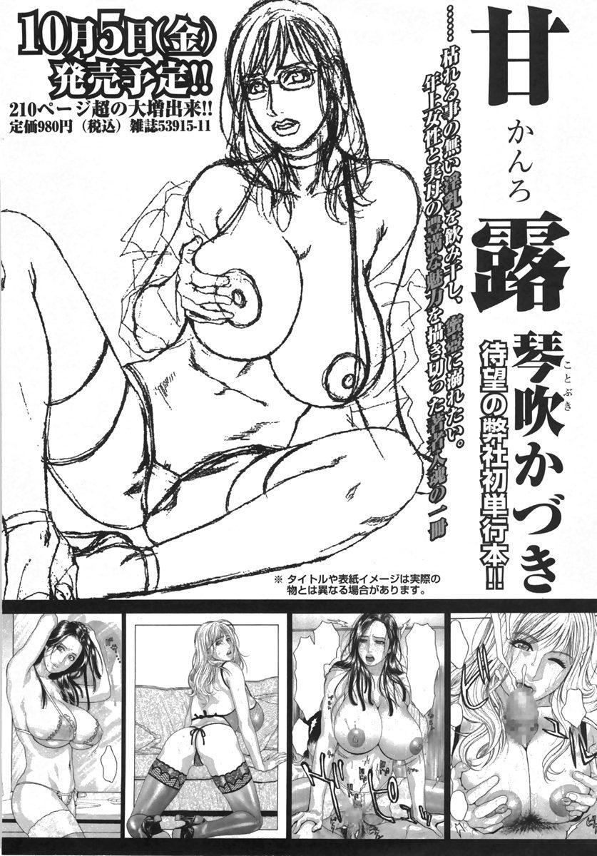 Comic Masyo 2007-10 127