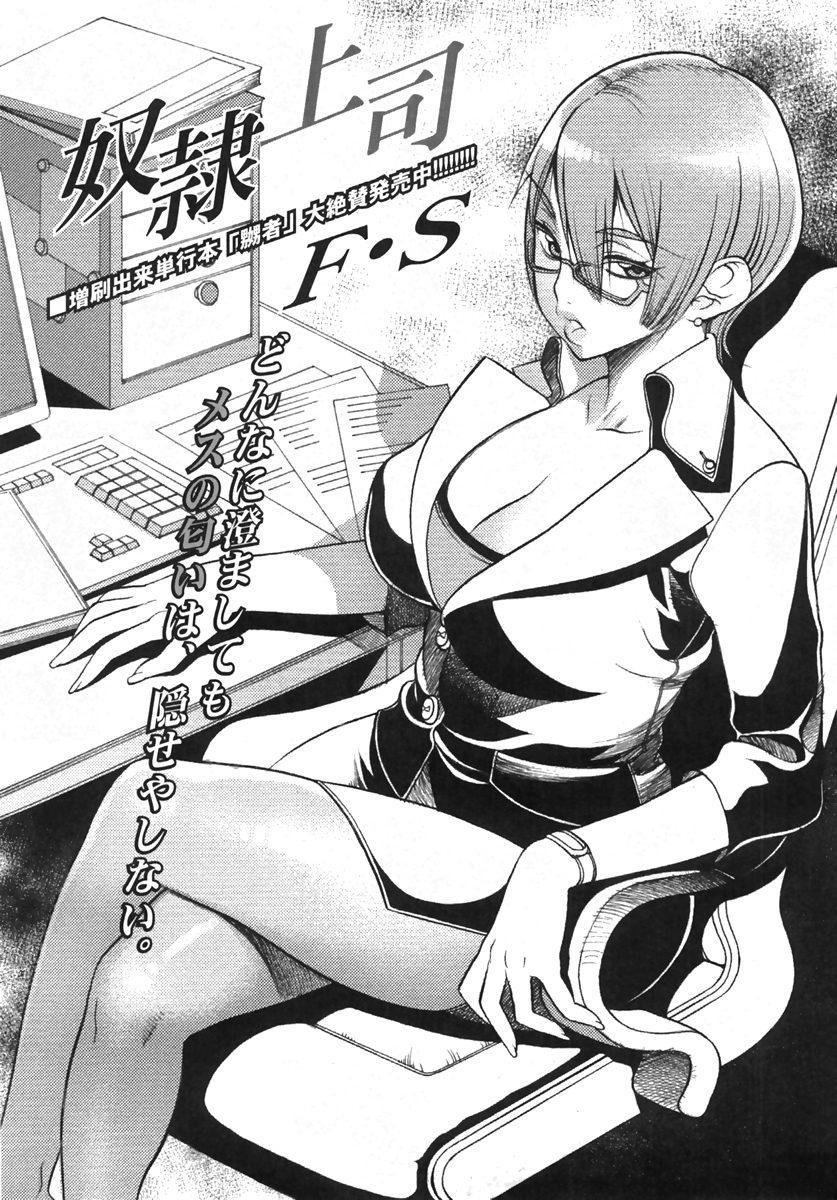Comic Masyo 2007-10 146