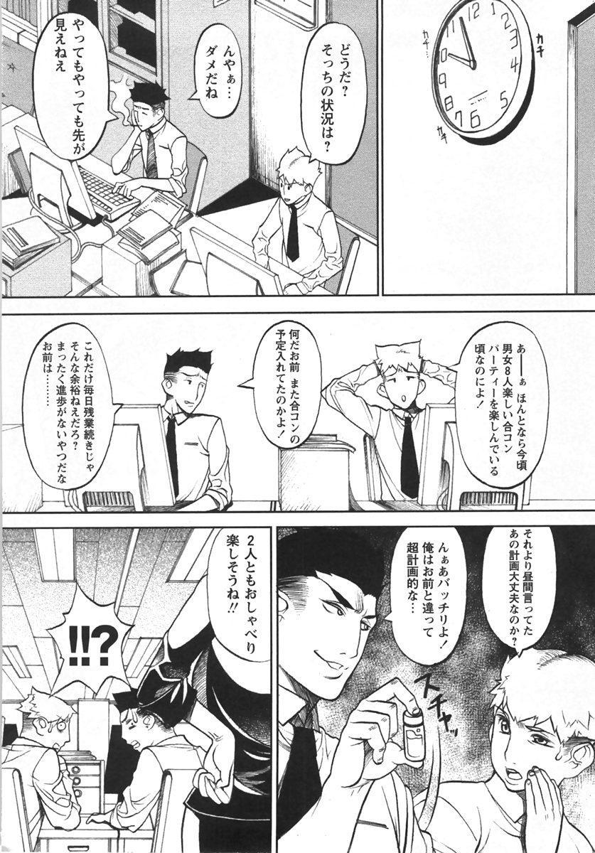 Comic Masyo 2007-10 147