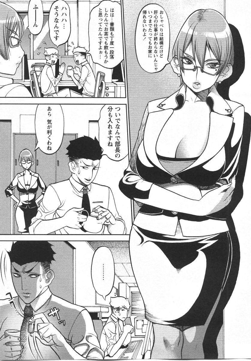 Comic Masyo 2007-10 148