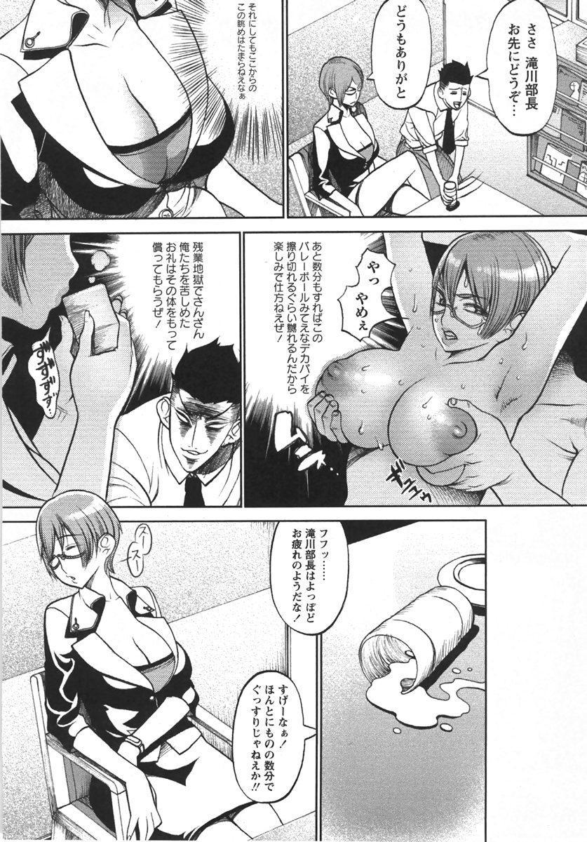 Comic Masyo 2007-10 149
