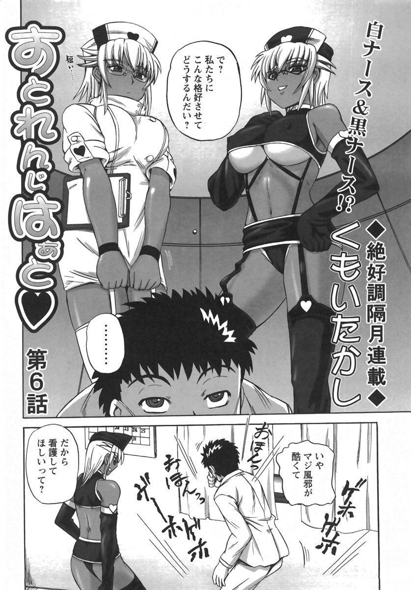 Comic Masyo 2007-10 163