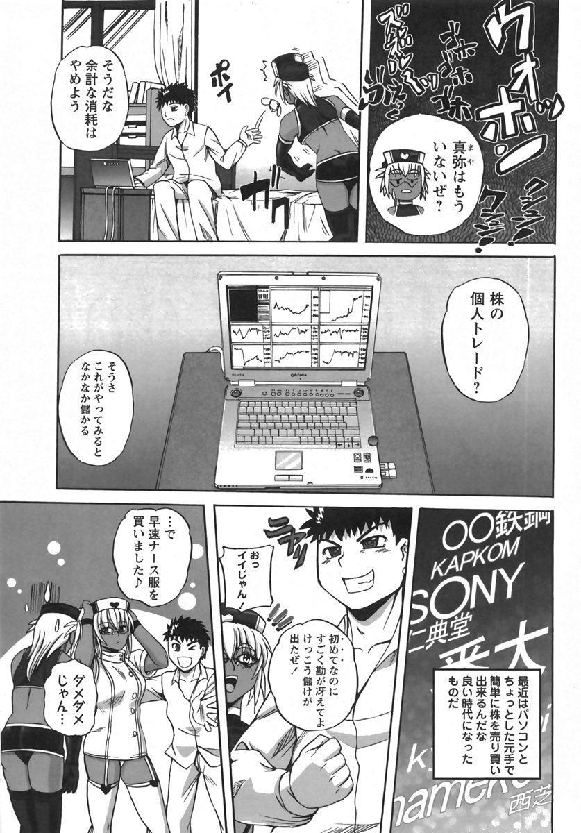 Comic Masyo 2007-10 164