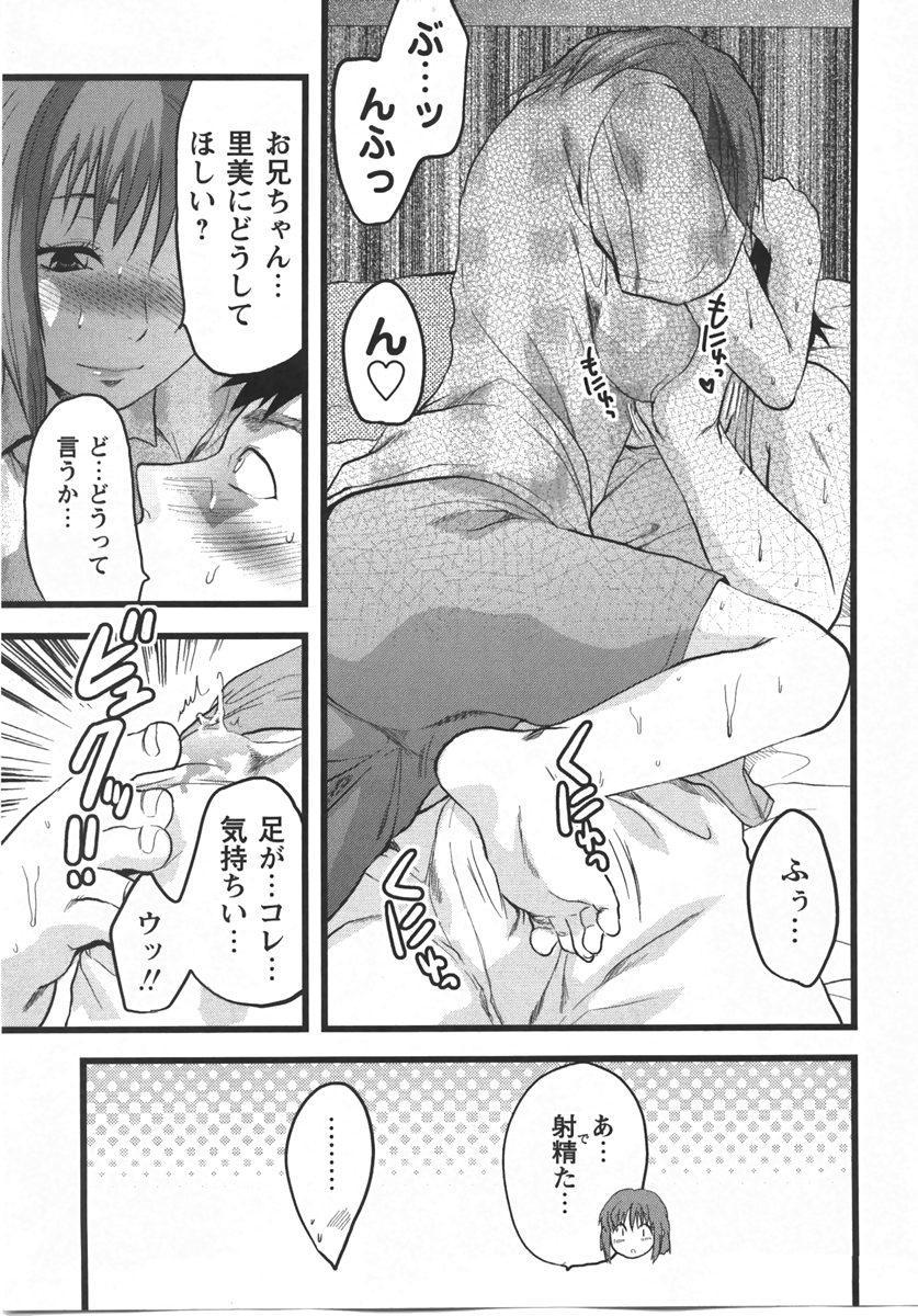 Comic Masyo 2007-10 16