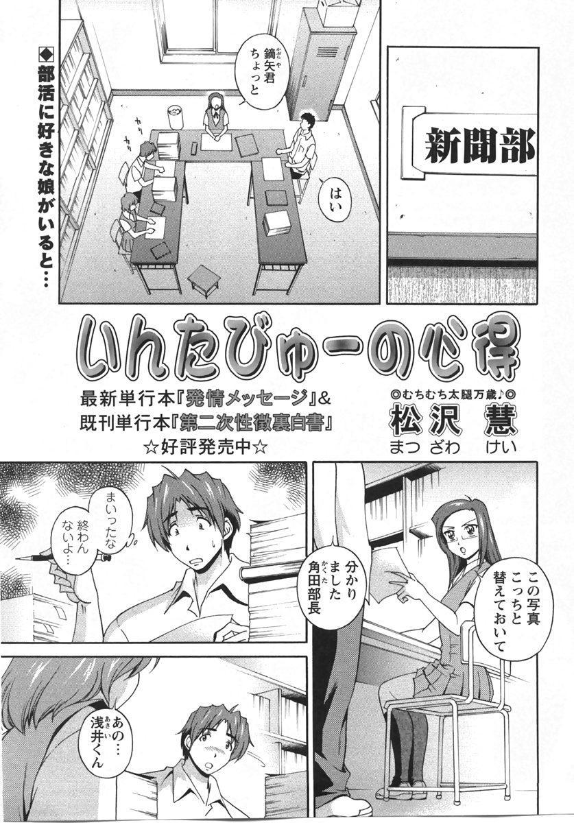 Comic Masyo 2007-10 202