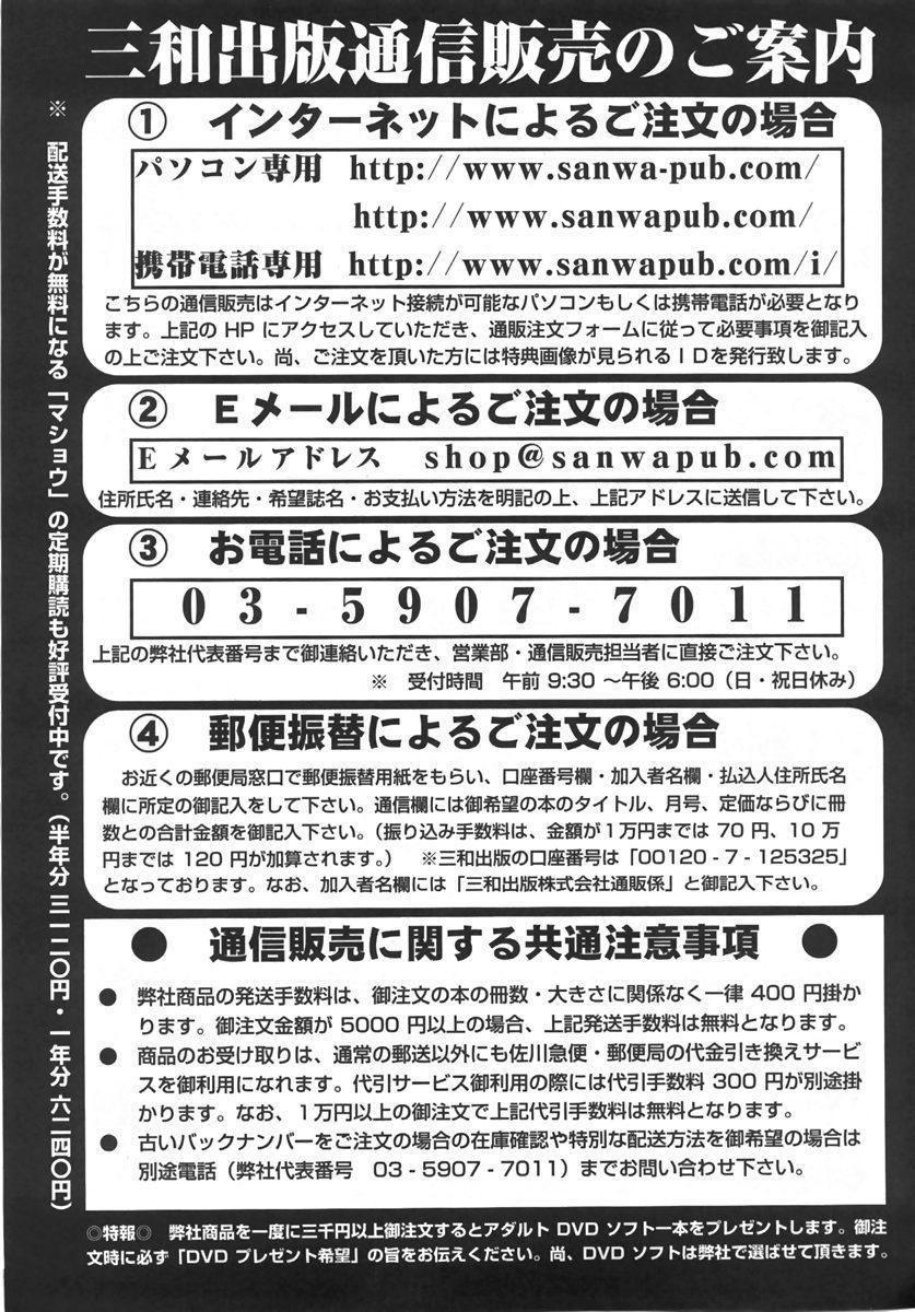 Comic Masyo 2007-10 224