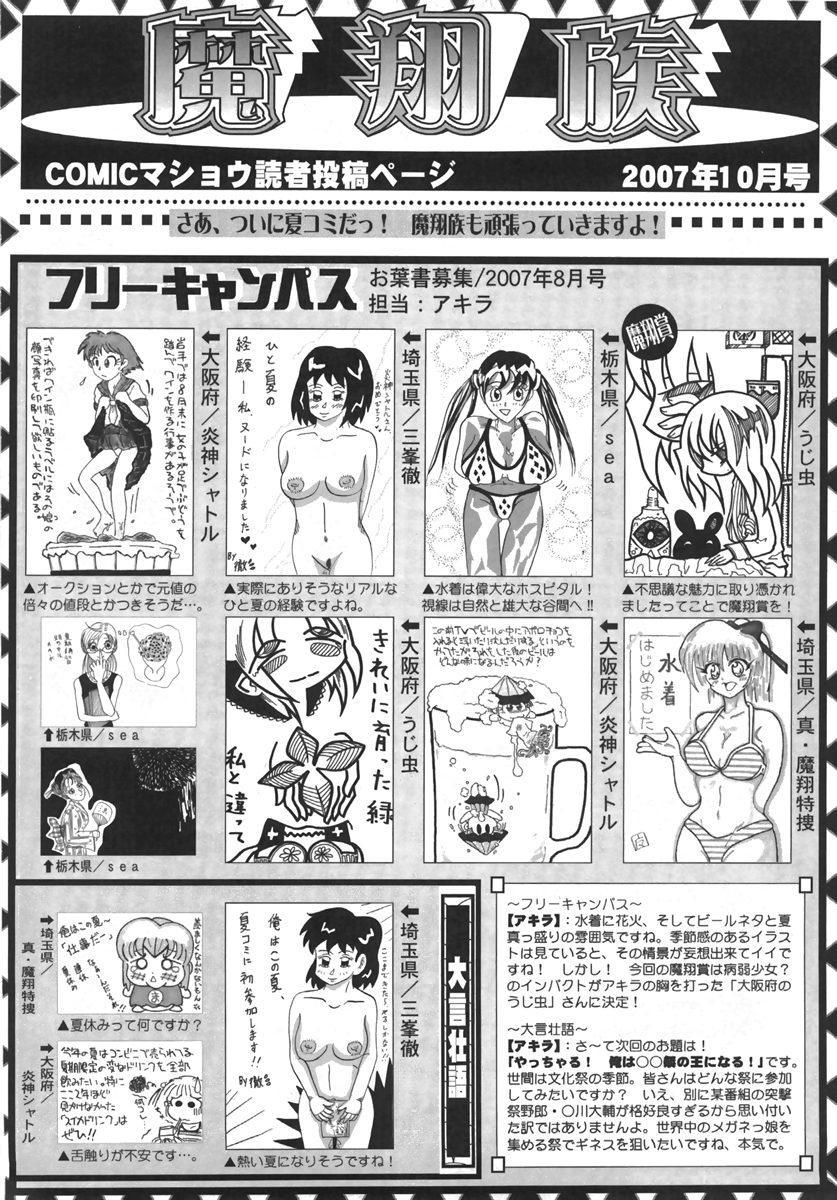 Comic Masyo 2007-10 225