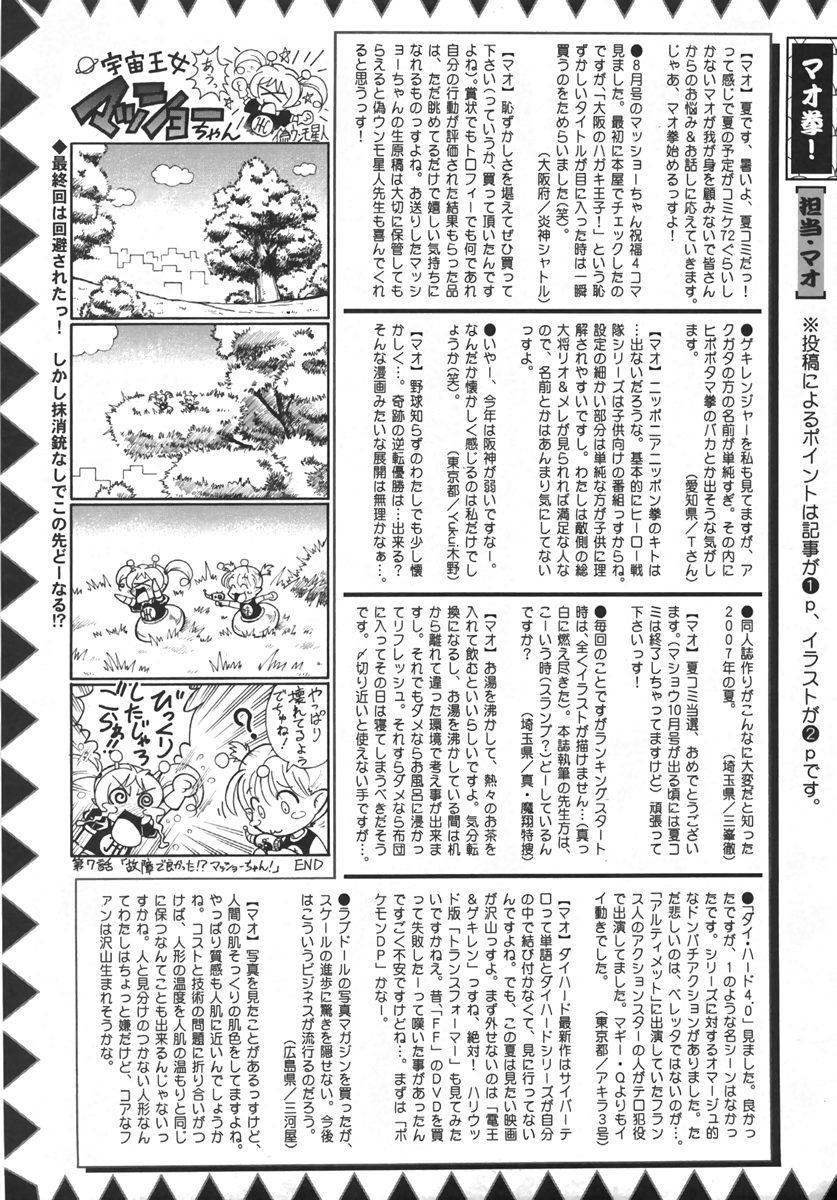 Comic Masyo 2007-10 226