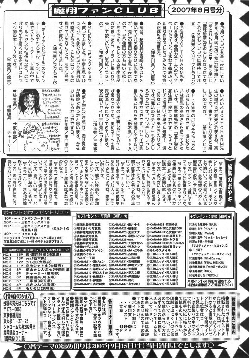 Comic Masyo 2007-10 227