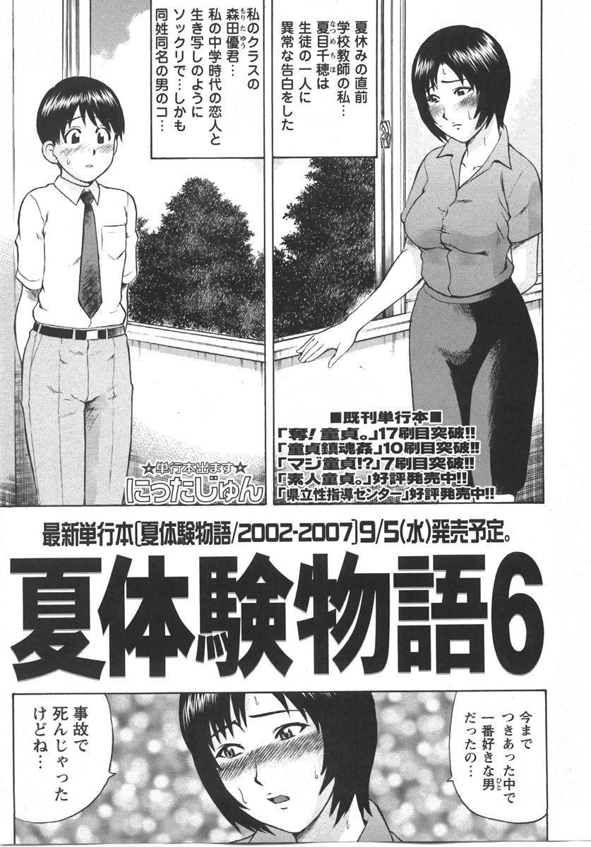 Comic Masyo 2007-10 22